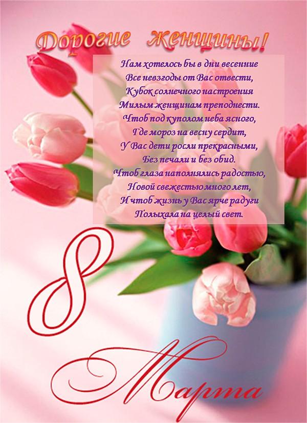 Поздравление для мам к восьмому марту